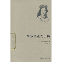 维多利亚女王传 (英) 里敦・斯特莱切著 商务印书馆 9787100094818