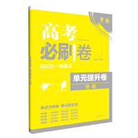 理想树67高考2020新版高考必刷卷 单元提升卷 地理 高考一轮复习用书