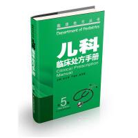 儿科临床处方手册(第5版)