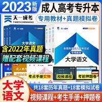 成人高考专升本教材2021 成人高考专升本政治+英语+大学语文 中文类全套9本 成考专升本教材+成人高考专升本真题及模拟试卷 成考2021 成人高考2021 全国各类成人高考复习考试辅导教材