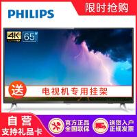 飞利浦(PHILIPS)65PUF7093/T3 65英寸人工智能语音 4K超高清 2+32G超大内存 安卓7.0 网