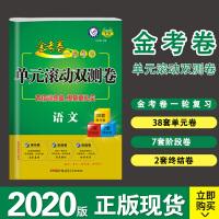 2020新版 金考卷2020高考一轮总复习语文单元滚动双测卷语文知识专项训练试卷全国高考必刷模拟试题语文练习2019高