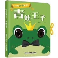 正版全新 青蛙王子/360度立体童话书
