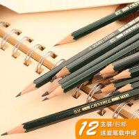 送炭笔软中硬 德国进口9000系列辉柏嘉素描铅笔2比素描工具套装初学者2B美术用品画画专用8b绘画