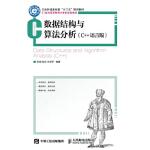 数据结构与算法分析(C++语言版) 张琨 张宏 朱保平 人民邮电出版社 9787115409270