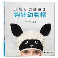 凡妮莎灵感设计:钩针动物帽 凡妮莎梦茜 中国纺织出版社 9787518030781