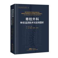 脊柱外科神经监测技术与实例图析