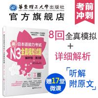 【官方正版】新日本语能力考试N3全真模拟试题(解析版.第3版)日语三级听力真题新日本语能力考试N3全真模拟试题解析版・