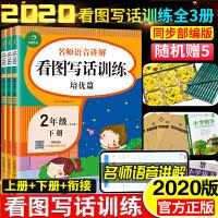 2019版一本小学语文阅读训练100篇二年级上下册 注音版第6次修订 含参考答案 2年级语文阅读80篇小学生语文课外阅