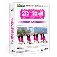 百科 全民 广场舞 dvd光盘 走天涯 碟片 紫蝶/杨艺 健身减肥舞