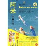 阿米2:宇宙之心(委)巴里奥斯;赵德明天津教育出版社9787530954126