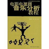 【二手旧书8成新】电影电视剧音乐分析教程 曾田力 中国传媒大学9787810857734