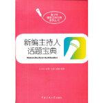 新编主持人话题宝典王文丽,等9787565705236中国传媒大学出版社