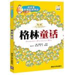 【二手旧书9成新】小学生分级高效阅读:格林童话(彩色插图版) [德] 格林(Grimm,W),祝兴平,黄立新,蒋文