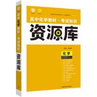 理想树-高中化学教材考试知识资源库(2016新版升级)