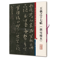 王羲之十七帖(�[雪楼本)(彩色放大本中国著名碑帖・第十集)