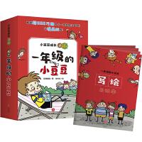 小豆豆成长漫画 一年级的小豆豆(当当专享,全6册,随书赠送写绘日记本)