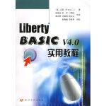 Liberty BASIC V4.0实用教程