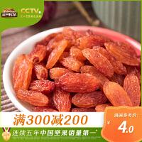 【满减】【三只松鼠_玫瑰红葡萄干120g】果干新疆葡萄干零食