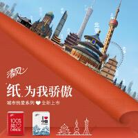 清风城市系列手帕纸餐巾纸便携纸巾中国城市限量款4层7片12包