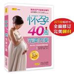 怀孕40周完美方案(2017年升级畅销版)新老封面随机发放