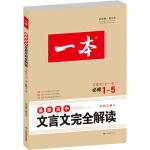 一本 最新高中文言文完全解读 必修1-5(苏教版 第四次修订)