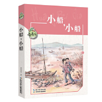 黄蓓佳儿童文学系列・小船,小船
