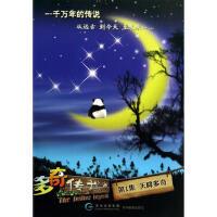 天降多奇-多奇传说-集*9787545607031 王小平,广州市奥博文化传播有限公司 改编