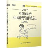 考研政治冲刺背诵笔记(货号:MLS) 9787562070511 中国政法大学出版社 徐涛