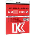 2020考研政治大纲解析配套高分必备1000题