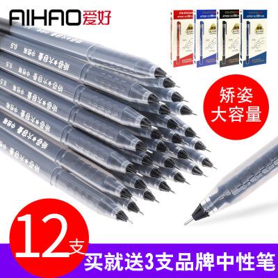 爱好矫姿中性笔大容量矫正笔0.5mm学生用考试签字笔47920碳素笔红蓝色黑色水笔全针管一次性三角形笔财务杆 买一盒再送三支爱好卡通中性笔
