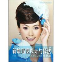 新娘造型设计与技法(化妆篇) 梁义 辽宁科学技术出版社 9787538158441