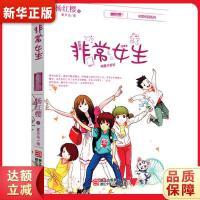 杨红樱非常校园系列 版:非常女生 杨红樱 9787534261138 浙江少年儿童出版社