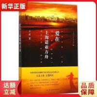 爱在上海诺亚方舟 于强 上海人民出版社9787208128453【新华书店 品质无忧】