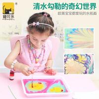 猫贝乐 水拓画套装儿童玩具DIY湿拓画浮水画水影画创意涂鸦颜料