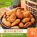【三只松鼠_手剥巴旦木120g】零食坚果炒货干果巴达木扁桃仁