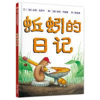 绘本图书3-6岁 正蚯蚓的日记(精)儿童读物 少儿图书 经典早教畅销书籍 信谊精装绘本童话书