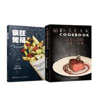 完美牛排烹饪全书大师级美味关键的一切秘密 +疯狂烤箱从菜鸟到高手 梅依旧轻松学做西餐书籍 经典牛排料理制作大全书籍 牛