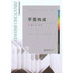 平面构成 文杰 林强 9787562496083 重庆大学出版社