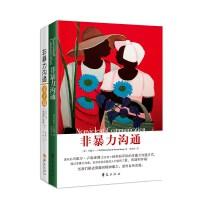 非暴力沟通家庭篇(套装 共两册 非暴力沟通亲子篇+非暴力沟通)