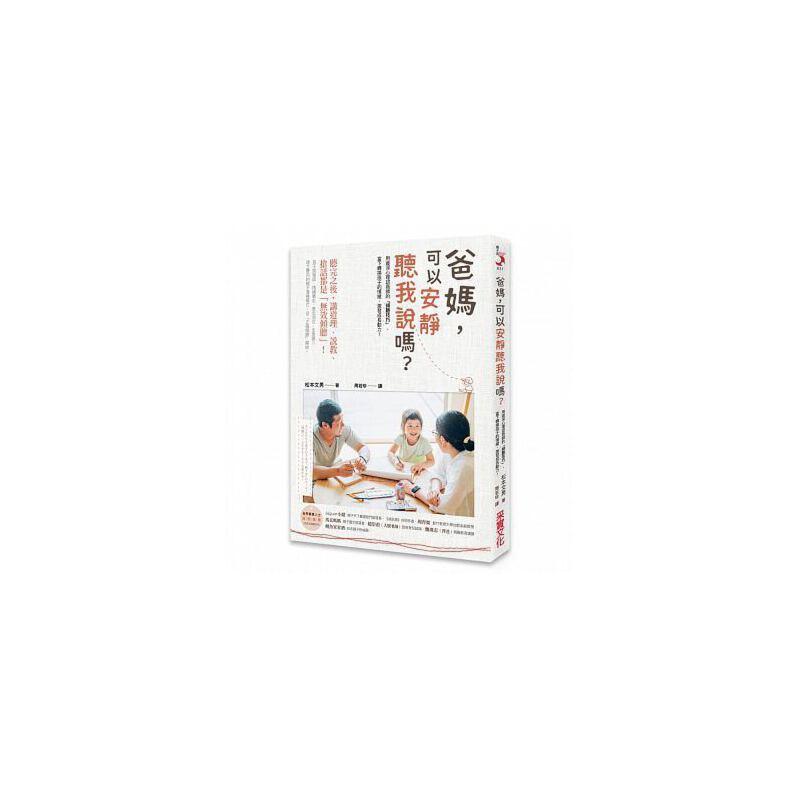 【预售】正版: 松本文男《爸媽,可以安靜聽我說嗎》采實文化 16 正规进口台版书籍,付款后3-5周到货发出!