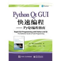 正版书籍M01 Python Qt GUI快速编程――PyQt编程指南 (英)Mark Summerfield(马克