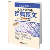 【二手旧书9成新】大学英语四级经典范文200篇-背的范文-(美)罗克特 (美)管雯-9787119081588 外文出