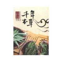 中华文化百科丛书--千年本草 《中华文化百科丛书》编委会著 9787500091233 中国大百科全书出版社[爱知图书