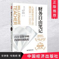 财务自由笔记 中国经济出版社