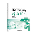 【正版直发】供电优质服务精选30问 严峻 雷晶晶 9787519831165 中国电力出版社