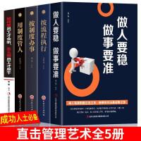 5册 成功人士必备直击管理艺术如何打造强悍团队用制度管人按制度办事别输在不懂管理上做人要稳做事要准如何管员工才听企业管理书