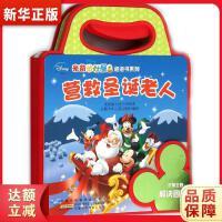 米奇妙妙屋泡泡书系列:营救圣诞老人 美国迪士尼公司,安徽少年儿童出版社 安徽少年儿童出版社