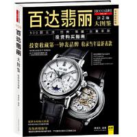 百达翡丽大图鉴(第2版) 康威凯 陕西师范大学出版社