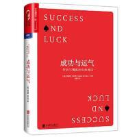 成功与运气 :好运与精英社会的神话